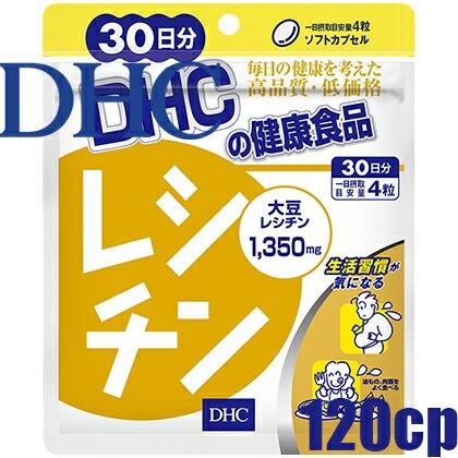 【ゆうパケットのみ送料無料】ディーエイチシー DHC レシチン 120粒/30日分≪大豆レシチン加工食品≫『4511413616789』