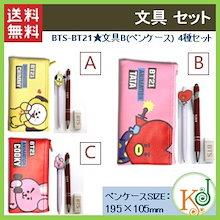 【K-POP・韓流】 BTS-BT21★文具B(ペンケース) 4種セット/防弾少年団 バンタン/ おまけ:生写真(7070180327-16)