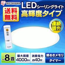 ★期間限定★圧倒的最安値に挑戦★シーリングライト LED 8畳 調光 シンプル 照明 ライト リモコン付 CL8D-5.0