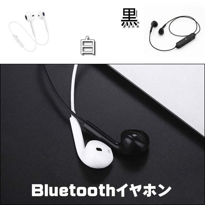 【在庫処分】Bluetoothイヤホン ワイヤレスイヤホン スポーツイヤホン マイク付き 防汗防滴 インナーイヤー型 開放型 ブルートゥースiPhoneXr、XS、X、iPhone8/8plus iP