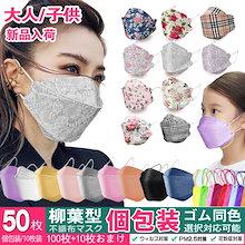 <最安値に挑戦 100枚で送料無料+10枚マスク贈呈>柳葉型マスク 50枚セット(大人/子供)カラバリ豊富.[工場直売大量注文対応可能]  4層構造マスク 使い捨てマスク 不織布 男女兼用ウィルス対策