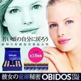 幹細胞アンプル オビドス OBIDOS cell line セラム8000円から Luxury primium 1+1 高級アンプル 皮膚回復 さいせい 美容液 皮膚活力 20代のようにbystyle
