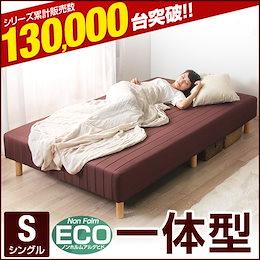 クーポン利用で更にお得に!!【送料無料】  一体型 脚付きマットレス シングル マットレス シングルベッド シングルベット マットレス ベッド 脚付ベッド