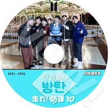 【KPOP DVD】♡♥BTS 走れ!防弾 #10 (Ep51-EP55) ♡♥【日本語字幕あり】♡♥ 防弾少年団 バンタン ♡♥【BANGTAN DVD】