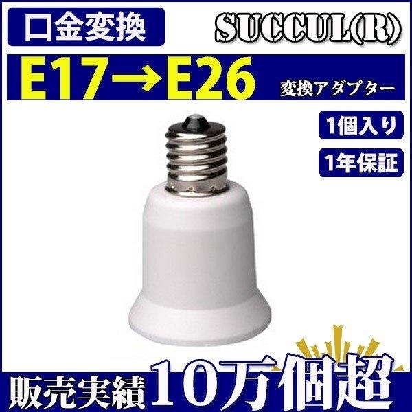 口金変換 アダプタ E17→E26 電球ソケット 1個入り【1年保証】