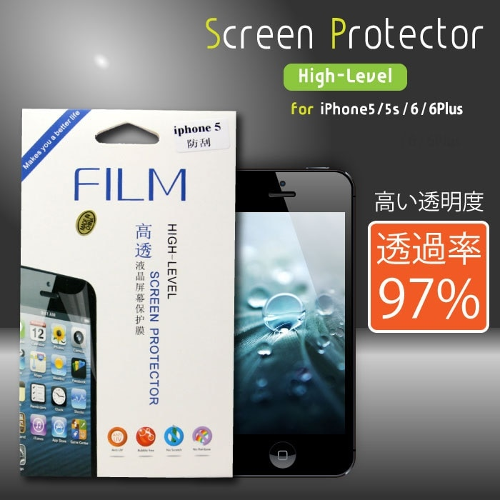 【在庫処分・送料無料】 iPhone5c iPhone6/6s Screen Protector 透過率97% iPhone5c iPhone6/6s アイフォン 保護フィルム