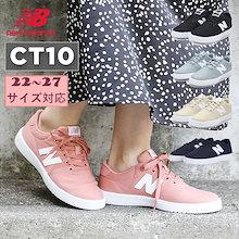 送料込み✨【NewBalance】100%正規品✨ スニーカー特価チャンス/CT10 HEA Sneakers 5type