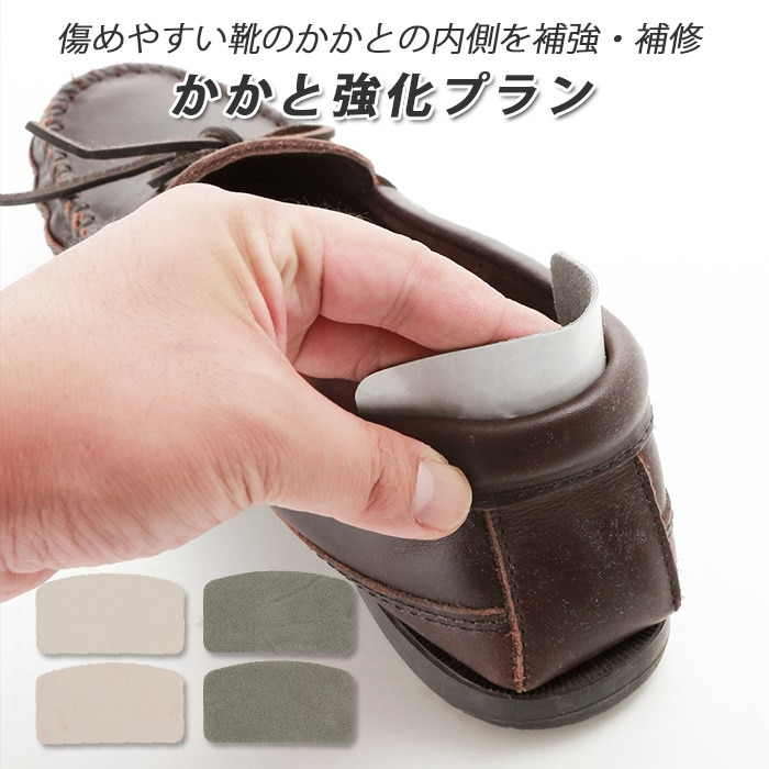 靴 修理 かかと 通販 自分で 補修材 補強 内側 部品 材料 カカト 踵 すりきれ防止 シューズケア 簡単 内側 革靴 皮靴 靴 くつ クツ ビジネスシューズ 牛革 床 紳士靴 靴ケア用品