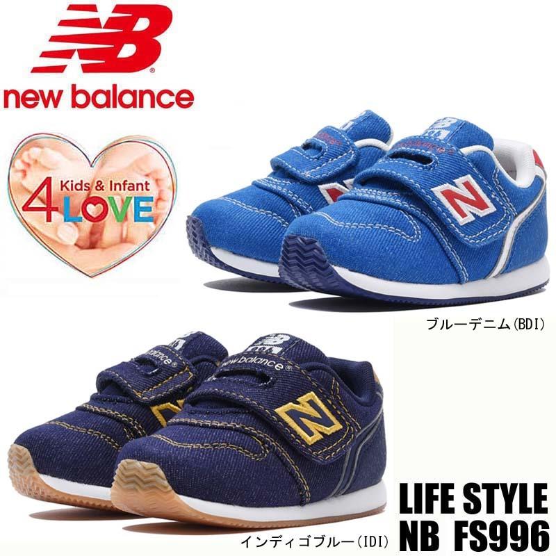 081c91f72a3cd ニューバランス NB KV 996 BDI IDI new balance ベビー キッズ スニーカー 子供靴の画像