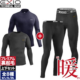 1日限定SALE🔥上下セットでこの価格🔥【EXIO】 エクシオ 防寒 インナー メンズ アンダーシャツ タイツ 上下セット プレミアム裏起毛 冬 暖 発熱 防風 バイク 防寒着