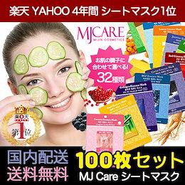 MJcare \【楽天ランキング No.1 マスクパック!】/国内発送 日本正規代理店 当店最安値 店長オススメセット  MJcare 100枚 セット シートスマスク