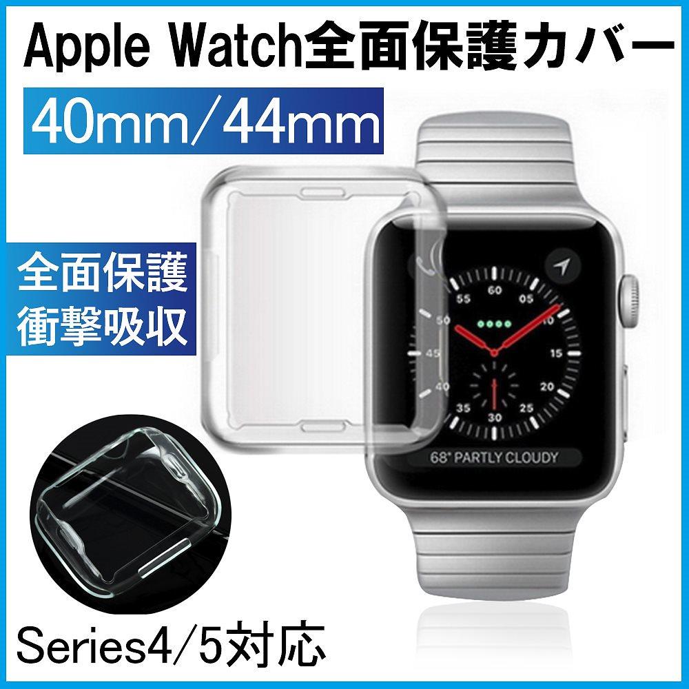 Apple Watch カバー series5 series4 44mm 40mm アップルウォッチ ケース 全面保護 耐衝撃 超薄型 カバー アイフォンウォッチ