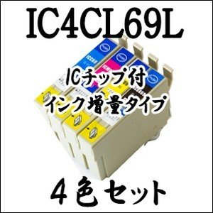 【4色セット】 IC4CL69L 大容量 EPSON エプソン 互換 インクカートリッジ IC69L IC69 プリンタ PX-045A/046A/047A/105/405A/435A/436A/43