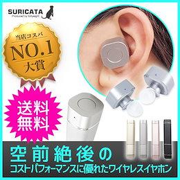 SURICATA スリカータ ワイヤレス イヤホン イヤホン本体 完全独立 両耳 コードレス 高音質 Woofer Bluetooth 4.1 モバイルバッテリー