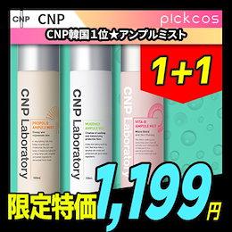 [CNP] 💖PROPOLIS AMPULE MIST💖50ML/100ML大容量/激安1+1 プロポリスアンプルミスト/MUGENERアンプルミスト/韓国コスメ