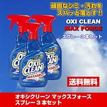 【送料無料・国内配送品】オキシクリーン マックスフォース スプレー3本セット 濃密ジェルが汚れに浸透。酵素パワーで分解する、強力タイプのオキシクリーン