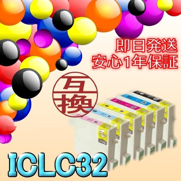 【単品 エプソン ICLC32(ライトシアン) 互換インクカートリッジ】 EPSON 即日発送/安心1年保証 関連:ICBK32 ICC32 ICM32 ICY32 ICLC32 ICLM32 IC4CL32 IC6CL32 安 特価 人気PM-A850 PM-A870 PM-A890 PM-D750 PM-D770 PM-D800