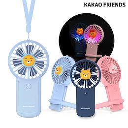 [カカオフレンズ]カカオハンディ型携帯サマーキューティーファンリボンライアンKAKAO FRIENDS 正品ハンディ扇風機