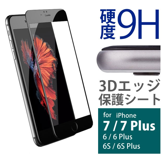 iPhone 保護 硬度9H 3Dエッジ前面保護シート 液晶保護シート シール 7/7 Plus/6(s)/6(s) Plus #A410