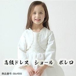 7b9098546f60a 子ども ボレロ ボレロ 子供 カーディガン 子供ボレロ フォーマル ボレロ ホワイト 子供ドレス ボレロ 発表会 ボレロ