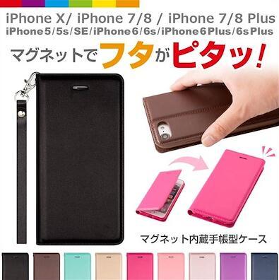 81bc815f67 ☆iPhoneXケース 手帳型 マグネットでフタがピタ!iPhone7ケース iPhone6s