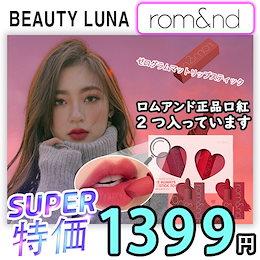 ✨ romand ✨[ 300個限定 ] 2020 新商品 / BEST 相性キット/  TOGETHER LIP KIT / ゼログラムマットリップスティック/ zero gram lipstick