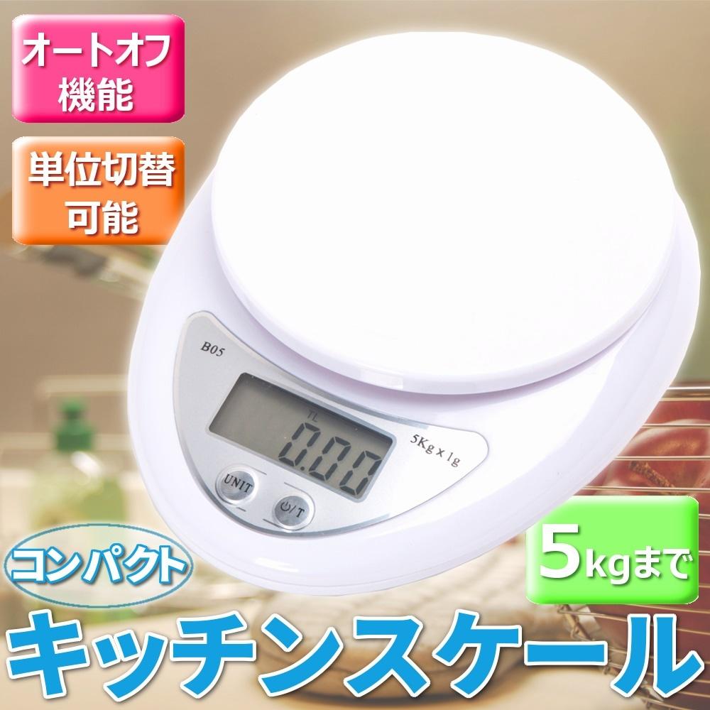 【送料無料】キッチンスケール デジタルスケール はかり 5キロまで