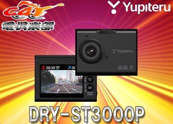 DRY-ST3000P
