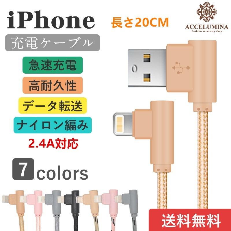 ネコポス送料無料 iPhone USBケーブル 20cm L字型コネクタ 2.4A iPhoneX XS Max XR 8 8 Plus 7 7 Plus 6s 6s Plus iPad Pro Ai