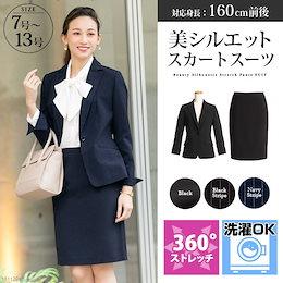 756ee04ebf620  送料無料 160cm用洗えるストレッチスカート2点セットスーツ セットスーツ 2
