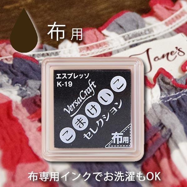 バーサクラフト【エスプレッソ こげ茶】持ちやすいSサイズ布・紙兼用ツキネコインク 【メール便可能】