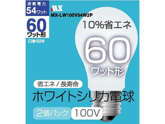 シリカ電球 PS55型 60W 2個入 マクサー電機 MX-LW100V54W2P