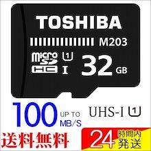 microSDカード マイクロSD microSDHC 32GB Toshiba 東芝 UHS-I 超高速100MB/s 海外向けパッケージ品