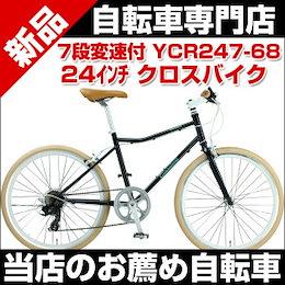 【送料無料】クロスバイク 自転車 お買い得 通販 クロスバイク 自転車 24インチ シマノ7段変速ギア YCR247-68 Topone トップワン +1000円で大変お得な空気入れをセットにできます。(空気入れは別便)