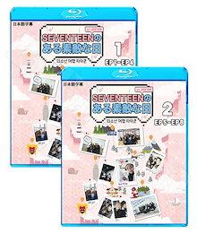【Blu-ray】☆★SEVENTEEN ある素敵な日 In JAPAN #1-2(2枚SET)(EP1-8)★【日本語字幕あり】【セブンティーン ブルーレイ KPOP DVD】【メール便は2枚まで】