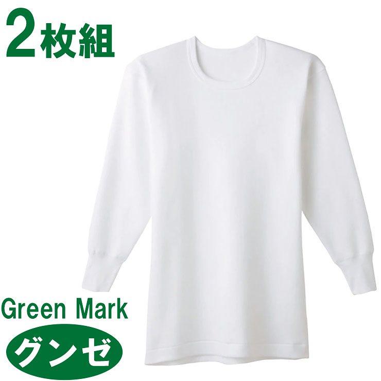 インナー メンズ 下着 セット 綿 tシャツ 長袖 丸首 GK12086 グンゼ 肌着 GUNZE ロンT M L LL グリーンマーク(03681)