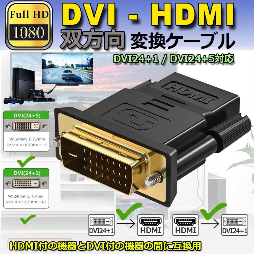 HDMI DVI 双方向伝送 アダプター HDMI to DVI/DVI to HDMI どちらも接続可能 1080P高解像度 フルHD 金メッキ端子 タイプAオス-DVI-D 24+5/24+1 対