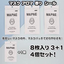 「MAPAE」アロママスク 香りパッチ8枚入り3個セット / マペ / ユーカリプトゥスペパーミントレモンの香りさわやかなMAPAE口臭除去8パッチ入
