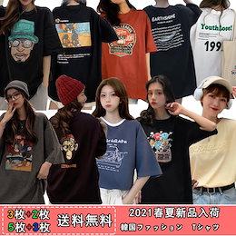 3枚+1枚 5枚+2枚2021夏新作Tシャツ 韓国ファッション夏服薄手パーカー可爱男女兼用トップス