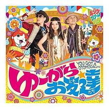 キング・クリーム... ゆーがらお友達 [CD] [1枚] / AVCD-55128