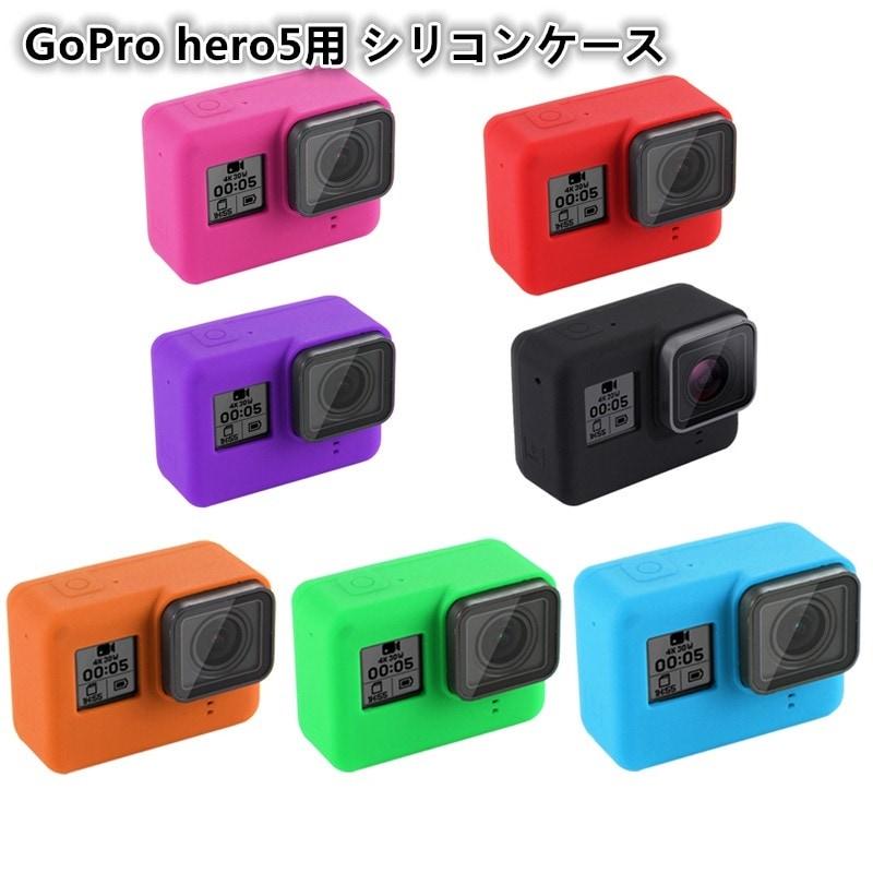 GoPro Hero5 カメラ用保護ケース/ゴープロヒーロー5用シリコン保護カバー/レンズカバー付き/GoPro Hero5 シリコンケース 衝撃減少/汚れ、キズから保護する 全7色可選【G386】