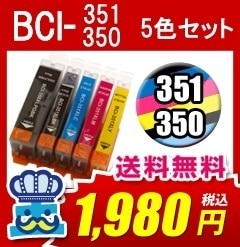 プリンターインク キャノン iP8730 iX6830 MG7130 MG6530 MG5530 MX923 iP7230 MG6330 MG5430 MG6730 MG7530 MG5630 対応 BCI-351/350XL