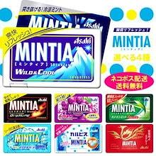 Qoo10クーポンでお得♪【ネコポス】ミンティア ミント・タブレット 8種から選べる 30個セット