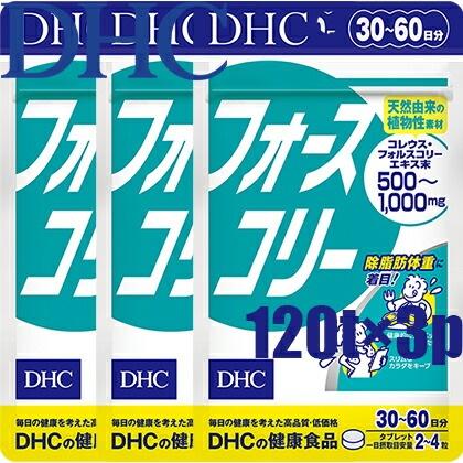 【ゆうパケットのみ送料無料】ディーエイチシー DHC フォースコリー 120粒/30日分×3個≪コレウスフォルスコリエキス加工食品≫『4511413613788』