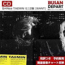23e19e94505bd 2種ランダム   SHINee TAEMIN ミニ2集  WANT    1次予約
