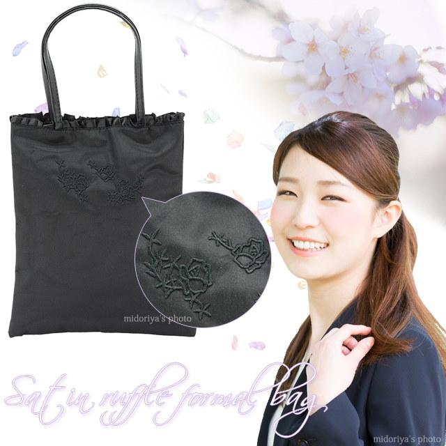 【メール便送料無料】 フォーマルバッグ レディース バック サテンフリル フリル 薔薇 刺繍 フォーマル バッグ (mk-4310m) シンプル エレガンス 上品 鞄 薔薇の刺繍が入った冠婚葬祭に使えるバッグです。