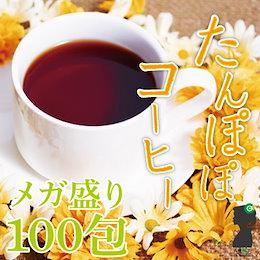 《DM便選択で送料無料》たんぽぽコーヒーティーバッグ300g(3g×100包(目安包数)) あのタンポポ茶が100包入ってなんと1890円!たんぽぽ茶(タンポポ根100%)【PPTB】