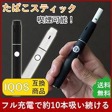iQos アイコス2.4 互換品 加熱式 タバコ 連続喫煙可能 電子タバコ専用  USB充電式  バッテリースティック型 2018新品  スターターキット 1回充電最大10本