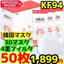 [数量限定 プレミアム KF94 マスク] 【Super Sale】50個 / 送料無料 / KF94 4プライマスク50個抗肺炎マスク抗コロナ防曇外科