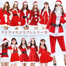 Xmas【送料無料】サンタコスプレ クリスマスパーディー 衣装 変装 赤 ドレス ワンピース サンタ帽子 サンタクロース コスチューム クリスマス セクシー 仮装 イベント
